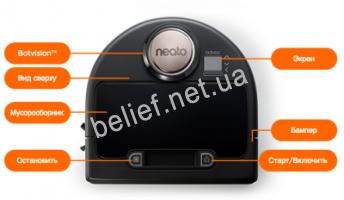 Робот-пылесос NEATO BOTVAC CONNECTED