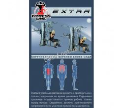Профессиональная мультистанция InterAtletika EXTRA ST034 9