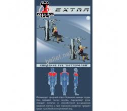 Профессиональная мультистанция InterAtletika EXTRA ST034 10