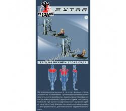 Профессиональная мультистанция InterAtletika EXTRA ST034 13