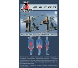 Профессиональная мультистанция InterAtletika EXTRA ST034 14
