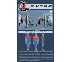 Профессиональная мультистанция InterAtletika EXTRA ST034 15