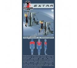 Профессиональная мультистанция InterAtletika EXTRA ST034 16