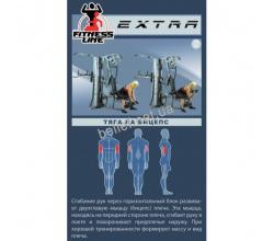 Профессиональная мультистанция InterAtletika EXTRA ST034 3