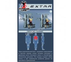 Профессиональная мультистанция InterAtletika EXTRA ST034 4
