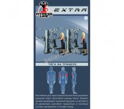 Профессиональная мультистанция InterAtletika EXTRA ST034 5