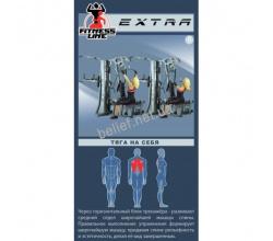Профессиональная мультистанция InterAtletika EXTRA ST034 7