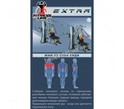 Профессиональная мультистанция InterAtletika EXTRA ST034 8