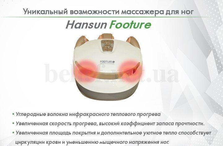 HANSUN FOOTURE FC8901-2