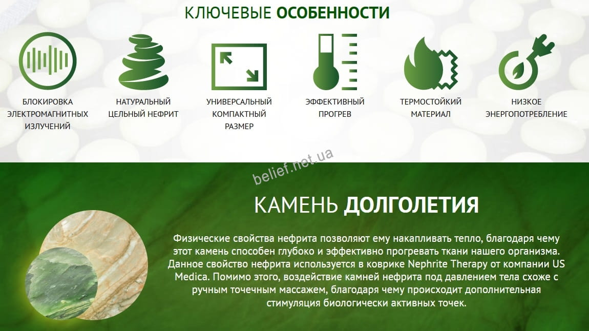 US MEDICA Nephrite Therapy-10-1
