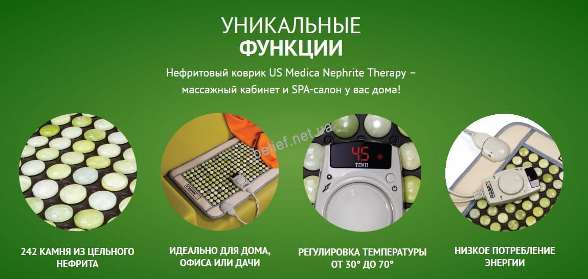US MEDICA Nephrite Therapy-9-1
